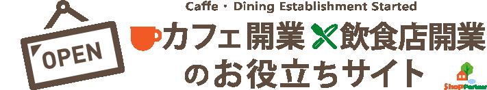 カフェ開業・飲食店開業のお役立ちサイト
